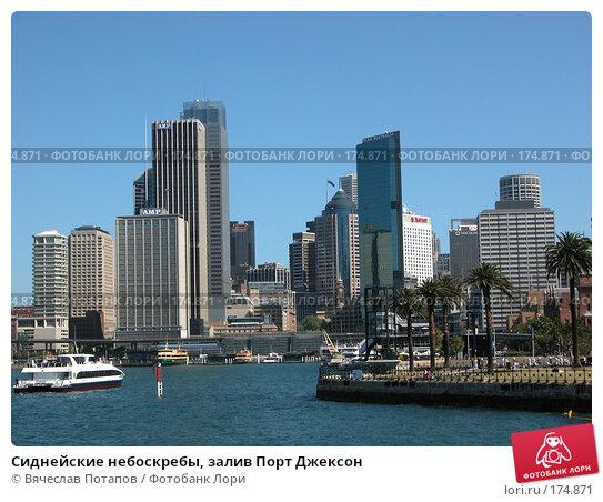 Сиднейские небоскребы, залив Порт Джексон, фото № 174871, снято 11 октября 2006 г. (c) Вячеслав Потапов / Фотобанк Лори