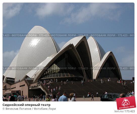 Сиднейский оперный театр, фото № 173423, снято 8 октября 2006 г. (c) Вячеслав Потапов / Фотобанк Лори