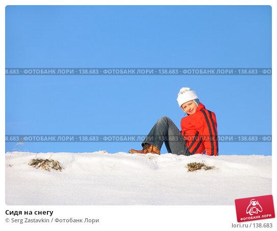 Сидя на снегу, фото № 138683, снято 3 декабря 2005 г. (c) Serg Zastavkin / Фотобанк Лори