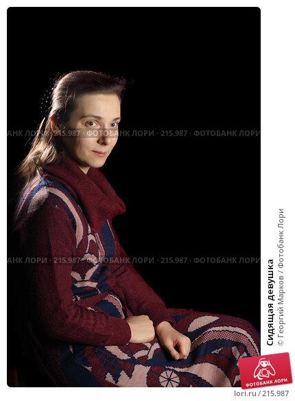 Купить «Сидящая девушка», фото № 215987, снято 1 января 2008 г. (c) Георгий Марков / Фотобанк Лори