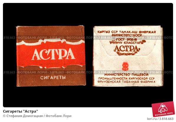 Астра сигареты купить москва оптом табак