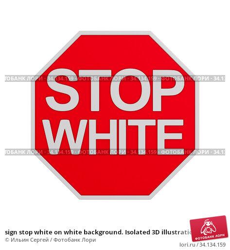 Купить «sign stop white on white background. Isolated 3D illustration», иллюстрация № 34134159 (c) Ильин Сергей / Фотобанк Лори