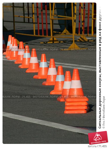 Сигнальные дорожные конусы, выставленные в ряд на фоне других ограждений, фото № 71455, снято 11 августа 2007 г. (c) Fro / Фотобанк Лори