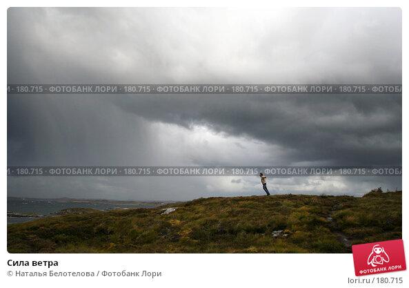 Купить «Сила ветра», фото № 180715, снято 27 августа 2007 г. (c) Наталья Белотелова / Фотобанк Лори