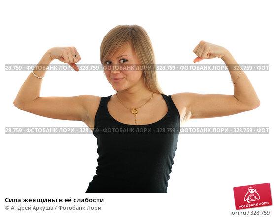 Купить «Сила женщины в её слабости», фото № 328759, снято 10 ноября 2007 г. (c) Андрей Аркуша / Фотобанк Лори