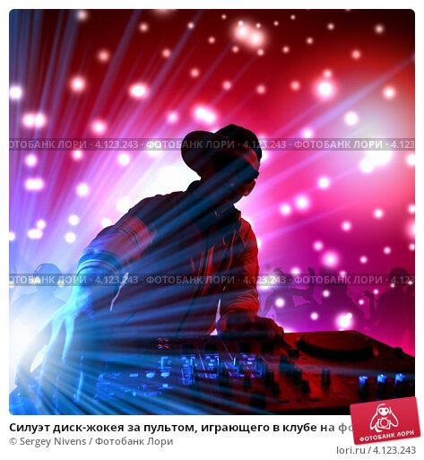Купить «Силуэт диск-жокея за пультом, играющего в клубе на фоне огней светомузыки», фото № 4123243, снято 4 декабря 2019 г. (c) Sergey Nivens / Фотобанк Лори