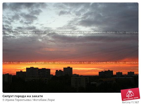Силуэт города на закате, эксклюзивное фото № 1167, снято 6 сентября 2005 г. (c) Ирина Терентьева / Фотобанк Лори
