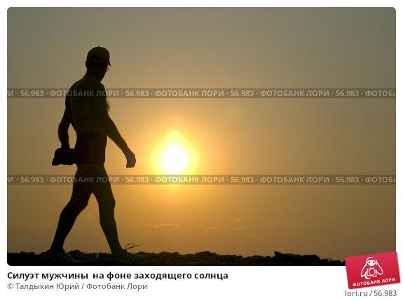 Силуэт мужчины  на фоне заходящего солнца, фото № 56983, снято 25 октября 2016 г. (c) Талдыкин Юрий / Фотобанк Лори