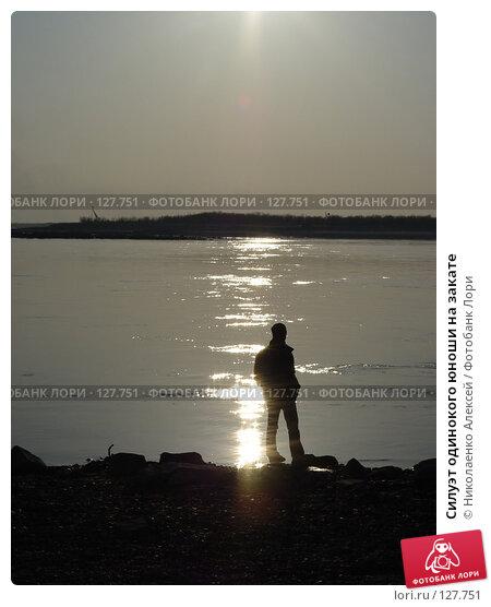 Силуэт одинокого юноши на закате, фото № 127751, снято 30 апреля 2017 г. (c) Николаенко Алексей / Фотобанк Лори