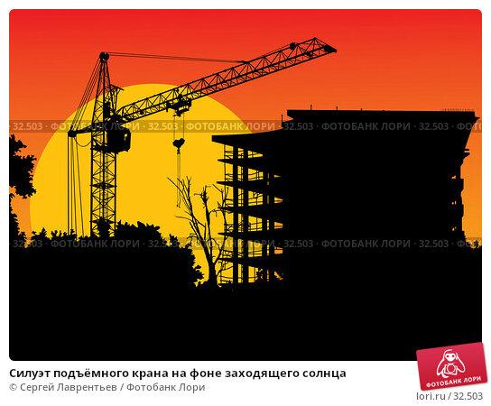 Силуэт подъёмного крана на фоне заходящего солнца, иллюстрация № 32503 (c) Сергей Лаврентьев / Фотобанк Лори