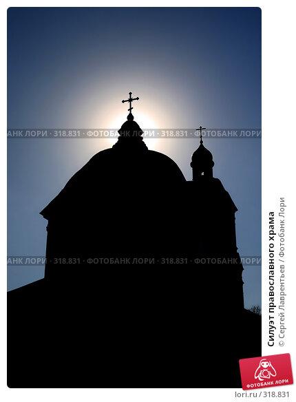 Силуэт православного храма, фото № 318831, снято 25 апреля 2008 г. (c) Сергей Лаврентьев / Фотобанк Лори