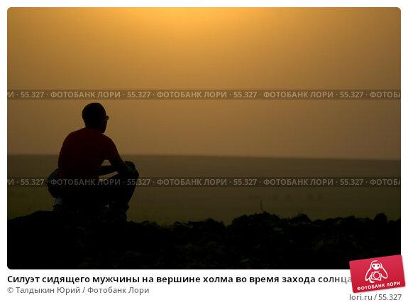 Силуэт сидящего мужчины на вершине холма во время захода солнца, фото № 55327, снято 26 мая 2017 г. (c) Талдыкин Юрий / Фотобанк Лори