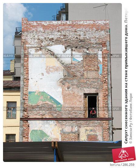 Купить «Силуэт снесенного здания на стене примыкавшего дома. Петербург.», фото № 286259, снято 11 мая 2008 г. (c) Заноза-Ру / Фотобанк Лори