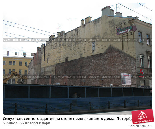 Силуэт снесенного здания на стене примыкавшего дома. Петербург., фото № 286271, снято 11 мая 2008 г. (c) Заноза-Ру / Фотобанк Лори