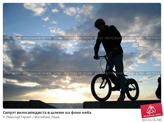 Силуэт велосипедиста в шлеме на фоне неба, фото № 6743, снято 19 апреля 2006 г. (c) Николай Гернет / Фотобанк Лори