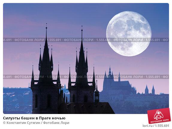 Купить «Силуэты башен в Праге ночью», фото № 1555691, снято 4 июля 2005 г. (c) Константин Сутягин / Фотобанк Лори
