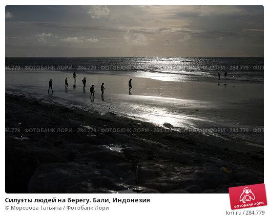 Силуэты людей на берегу. Бали, Индонезия, фото № 284779, снято 23 февраля 2008 г. (c) Морозова Татьяна / Фотобанк Лори