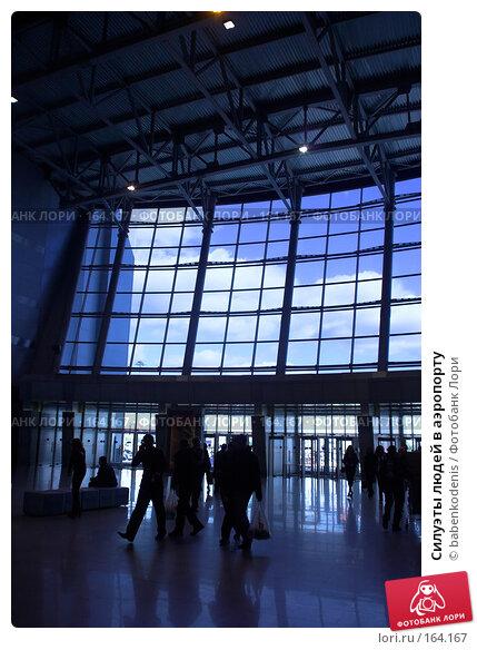 Силуэты людей в аэропорту, фото № 164167, снято 11 сентября 2007 г. (c) Бабенко Денис Юрьевич / Фотобанк Лори