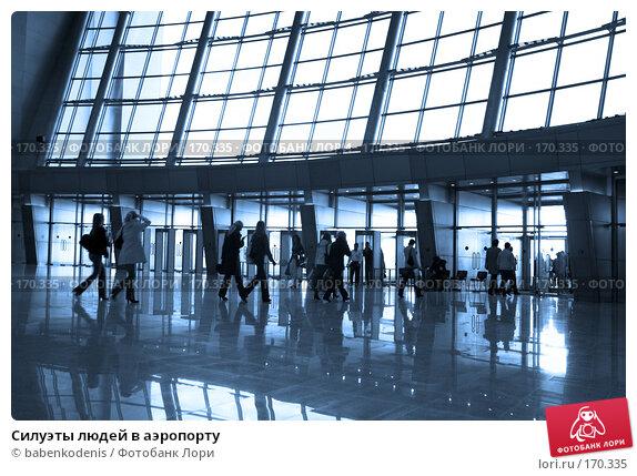 Силуэты людей в аэропорту, фото № 170335, снято 11 сентября 2007 г. (c) Бабенко Денис Юрьевич / Фотобанк Лори