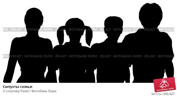 Силуэты семьи, иллюстрация № 250427 (c) Losevsky Pavel / Фотобанк Лори