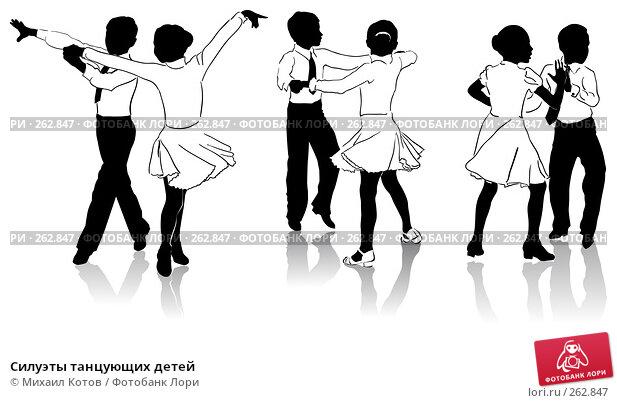 Силуэты танцующих детей, иллюстрация № 262847 (c) Михаил Котов / Фотобанк Лори