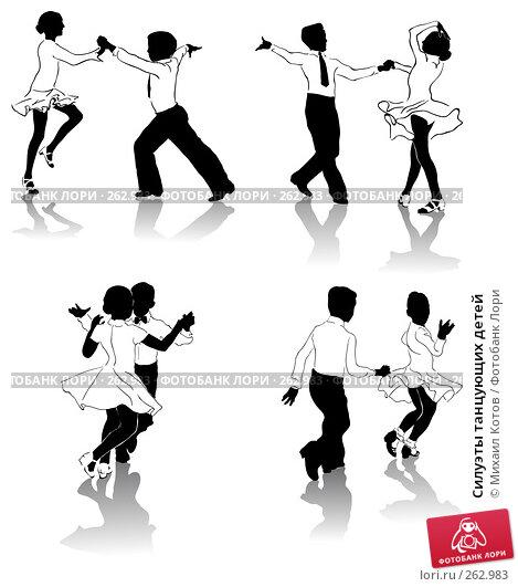 Силуэты танцующих детей, иллюстрация № 262983 (c) Михаил Котов / Фотобанк Лори