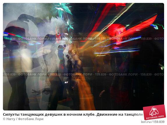Силуэты танцующих девушек в ночном клубе. Движение на танцполе, фото № 159839, снято 4 февраля 2006 г. (c) Harry / Фотобанк Лори