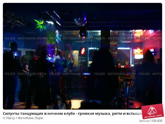 Силуэты танцующих в ночном клубе - громкая музыка, ритм и вспышки. Движение на танцполе, фото № 159835, снято 4 февраля 2006 г. (c) Harry / Фотобанк Лори