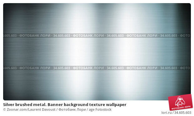 Silver brushed metal. Banner background texture wallpaper. Стоковое фото, фотограф Zoonar.com/Laurent Davoust / age Fotostock / Фотобанк Лори