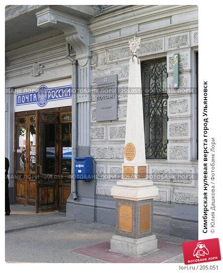 Симбирская нулевая верста город Ульяновск, фото № 205051, снято 1 января 2003 г. (c) Юлия Дашкова / Фотобанк Лори