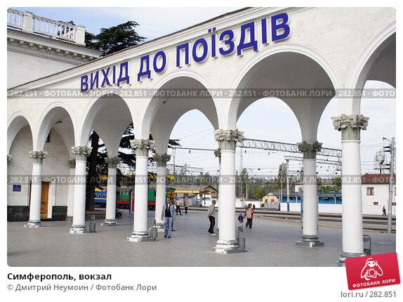 Симферополь, вокзал, эксклюзивное фото № 282851, снято 20 апреля 2008 г. (c) Дмитрий Неумоин / Фотобанк Лори