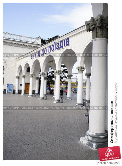 Симферополь, вокзал, эксклюзивное фото № 282855, снято 20 апреля 2008 г. (c) Дмитрий Неумоин / Фотобанк Лори