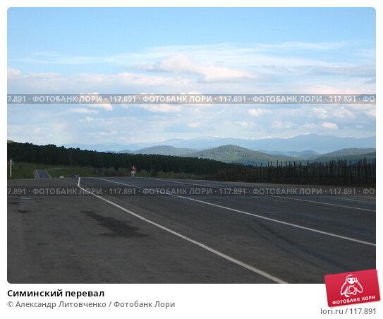 Симинский перевал, фото № 117891, снято 11 июля 2007 г. (c) Александр Литовченко / Фотобанк Лори