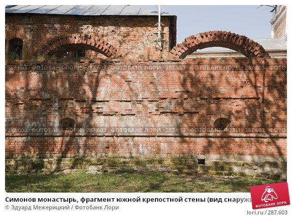 Симонов монастырь, фрагмент южной крепостной стены (вид снаружи), фото № 287603, снято 29 апреля 2008 г. (c) Эдуард Межерицкий / Фотобанк Лори
