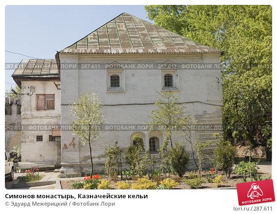 Симонов монастырь, Казначейские кельи, фото № 287611, снято 29 апреля 2008 г. (c) Эдуард Межерицкий / Фотобанк Лори