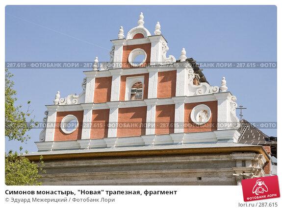 """Симонов монастырь, """"Новая"""" трапезная, фрагмент, фото № 287615, снято 29 апреля 2008 г. (c) Эдуард Межерицкий / Фотобанк Лори"""