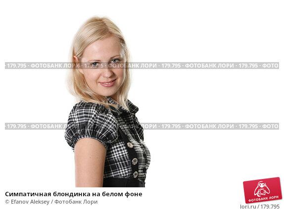 Симпатичная блондинка на белом фоне, фото № 179795, снято 1 декабря 2007 г. (c) Efanov Aleksey / Фотобанк Лори