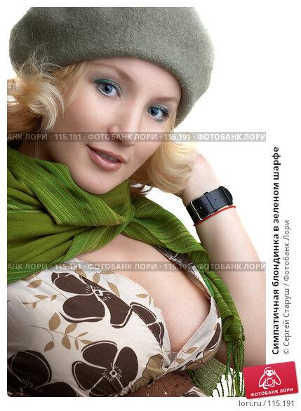 Симпатичная блондинка в зеленом шарфе, фото № 115191, снято 8 ноября 2007 г. (c) Сергей Старуш / Фотобанк Лори