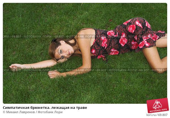 Симпатичная брюнетка. лежащая на траве, фото № 69807, снято 24 сентября 2006 г. (c) Михаил Лавренов / Фотобанк Лори