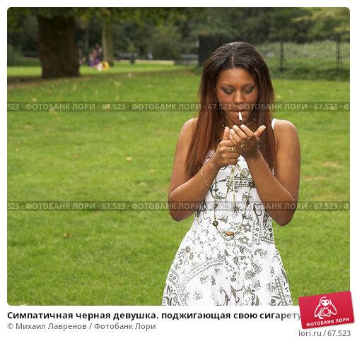 Симпатичная черная девушка. поджигающая свою сигарету, фото № 67523, снято 29 марта 2017 г. (c) Михаил Лавренов / Фотобанк Лори