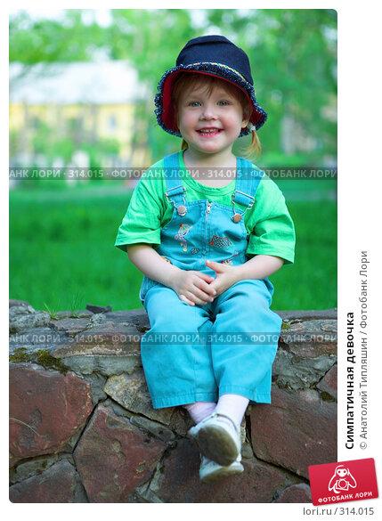 Симпатичная девочка, фото № 314015, снято 1 июня 2008 г. (c) Анатолий Типляшин / Фотобанк Лори