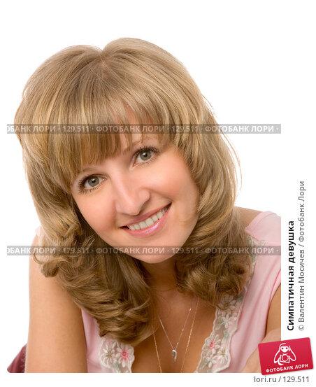 Симпатичная девушка, фото № 129511, снято 26 мая 2007 г. (c) Валентин Мосичев / Фотобанк Лори