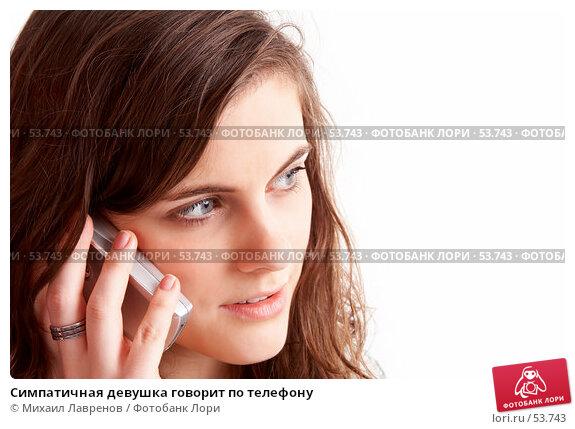 Симпатичная девушка говорит по телефону, фото № 53743, снято 1 апреля 2007 г. (c) Михаил Лавренов / Фотобанк Лори