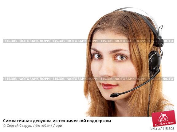 Купить «Симпатичная девушка из технической поддержки», фото № 115303, снято 21 января 2007 г. (c) Сергей Старуш / Фотобанк Лори