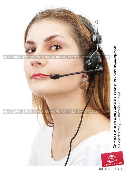 Симпатичная девушка из технической поддержки, фото № 115311, снято 21 января 2007 г. (c) Сергей Старуш / Фотобанк Лори