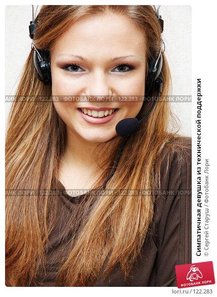 Симпатичная девушка из технической поддержки, фото № 122283, снято 29 октября 2006 г. (c) Сергей Старуш / Фотобанк Лори