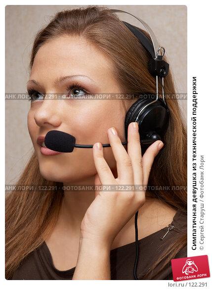 Симпатичная девушка из технической поддержки, фото № 122291, снято 29 октября 2006 г. (c) Сергей Старуш / Фотобанк Лори
