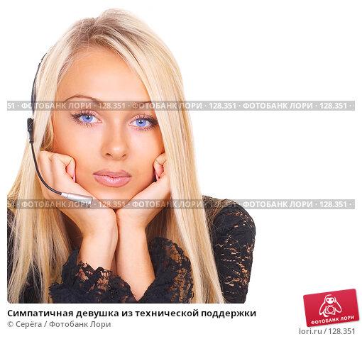 Купить «Симпатичная девушка из технической поддержки», фото № 128351, снято 3 ноября 2006 г. (c) Серёга / Фотобанк Лори