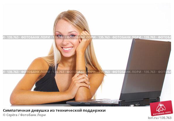 Симпатичная девушка из технической поддержки, фото № 135763, снято 26 сентября 2007 г. (c) Серёга / Фотобанк Лори