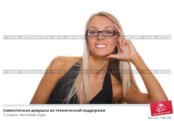 Симпатичная девушка из технической поддержки, фото № 148155, снято 1 октября 2007 г. (c) Серёга / Фотобанк Лори